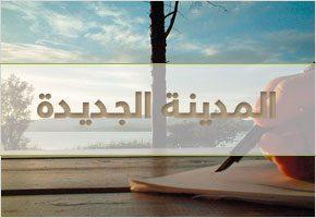 Al Madina Al Jadida - Magazine